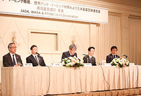 JADA、WADA、日本製薬団体連合会の共同宣言2