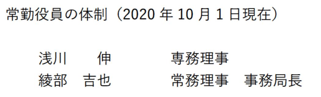 常勤役員の体制(2020年10月1日現在)